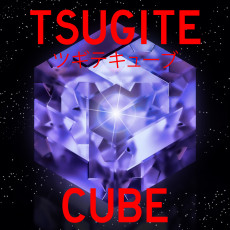 Tsugite Cube 3x3 Puzzle Pack
